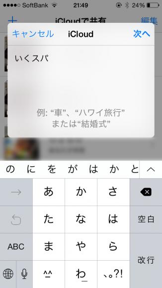 iCloud02