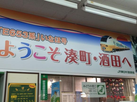 sakata_station