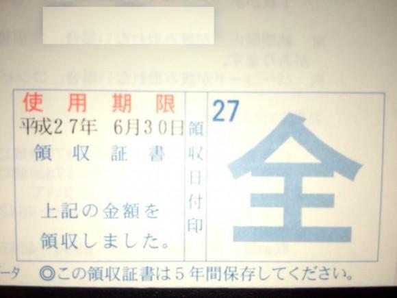 zei_futsu02