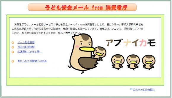 child_safety_00
